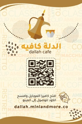 Dallah Cafe QR Menu