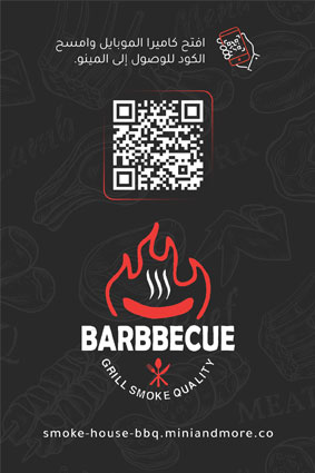 Smoke House Barbeque QR Menu
